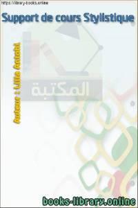 قراءة و تحميل كتاب Support de cours Stylistique française PDF