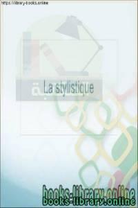 قراءة و تحميل كتاب COURS DE STYLISTIQUE – 2ème année PDF