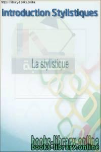 قراءة و تحميل كتاب introduction Stylistiques PDF