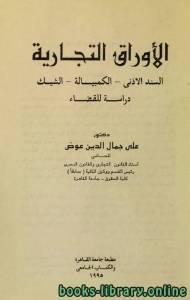 قراءة و تحميل كتاب الأوراق التجارية : السند الاذني - الكمبيالة - الشيك  PDF