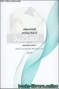 قراءة و تحميل كتاب التورق المصرفي عن طريق بيع المعادن دكتور خالد المشيقح PDF