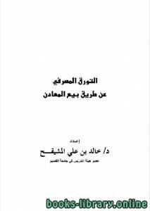 قراءة و تحميل كتاب التورق المصرفي عن طريق بيع المعادن PDF