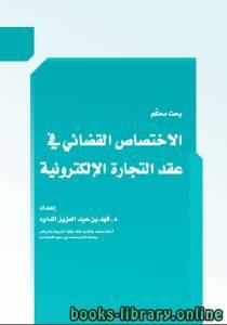 قراءة و تحميل كتاب الاختصاص القضائي في عقد التجارة الإلكترونية PDF
