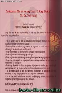قراءة و تحميل كتاب  هل اكتشفت جماله الحقيقي؟ - Natuklasan mo ba ang kanyang tunay na kagandahan? PDF