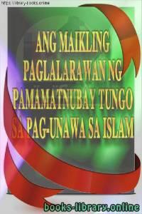 قراءة و تحميل كتاب  الدليل المصور الموجز لفهم الإسلام - Isang maikling ginawang gabay sa pag-unawa sa Islam PDF