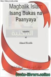 قراءة و تحميل كتاب  عد إلى الإسلام ( دعوة مفتوحة ) - Bumalik sa Islam (bukas na paanyaya) PDF