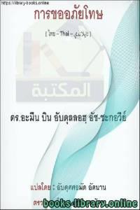 قراءة و تحميل كتاب  الاستغفار - การแสวงหาการให้อภัย PDF