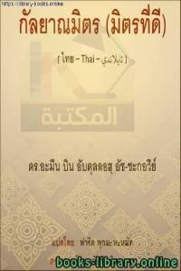 قراءة و تحميل كتاب  الرفقة الصالحة - มิตรภาพที่ดี PDF