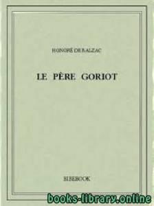 قراءة و تحميل كتاب Père Goriot PDF