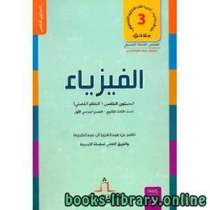 قراءة و تحميل كتاب سلسلة تبسيط المواد العلمية  PDF