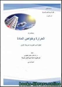 قراءة و تحميل كتاب محاضرات الحرارة وخواص المادة  PDF