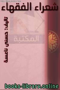 قراءة و تحميل كتاب شعراء الفقهاء (نشأته وتطوره حتى نهاية العصر العباسي الأول) PDF