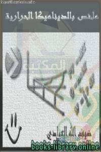 قراءة و تحميل كتاب ملخص الديناميكا الحرارية PDF