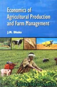 قراءة و تحميل كتاب Production Economics and Farm Management PDF