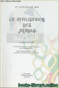 قراءة و تحميل كتاب La civilisation des Arabes - 3 PDF