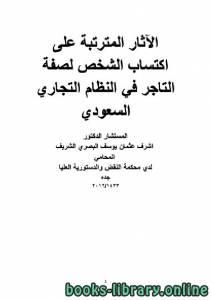 قراءة و تحميل كتاب الآثار المترتبة علي اكتساب الشخص لصفة التاجر في النظام التجاري السعودي PDF
