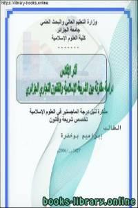 قراءة و تحميل كتاب أثار الإفلاس : دراسة مقارنة بين الشريعة الإسلامية والقانون التجاري الجزائري PDF