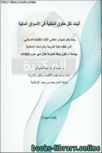 قراءة و تحميل كتاب أليات نقل حقوق الملكية في الأسواق المالية PDF