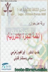 قراءة و تحميل كتاب انظمة التجارة الإلكترونية PDF