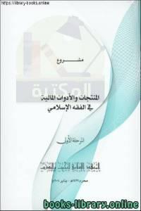 قراءة و تحميل كتاب المنتجات والأدوات المالية في الفقه الإسلامي المرحلة الأولي PDF