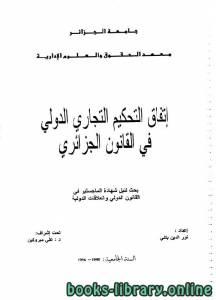 قراءة و تحميل كتاب إتفاق التحكيم التجاري الدولي في القانون الجزائري PDF