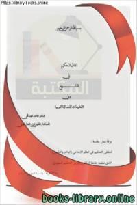 قراءة و تحميل كتاب اتفاق التحكيم في التشريع و في التطبيقات القضائية العربية PDF