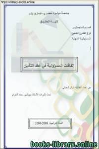 قراءة و تحميل كتاب إتفاقات المسؤولية في عقد التأمين PDF