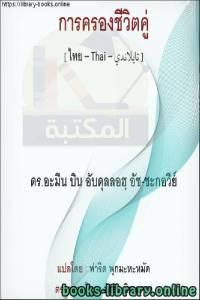 قراءة و تحميل كتاب  العشرة الزوجية - การสมรสสิบ PDF