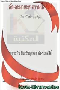 قراءة و تحميل كتاب  الأمانة - สำนักเลขาธิการ PDF