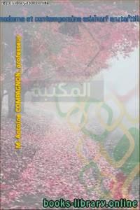 قراءة و تحميل كتاب Littérature française moderne et contemporaine : histoire, critique, théorie PDF