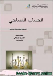قراءة و تحميل كتاب الحساب المساحي في تخصص المساحة  PDF