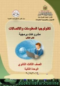 قراءة و تحميل كتاب تكنولوجيا المعلومات والاتصالات مشروعات برمجية ـ الصف الثالث الثانوي 3ث  PDF