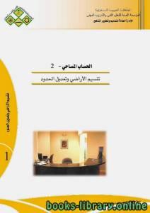 قراءة و تحميل كتاب الحساب المساحي وتقسيم الأراضي وتعديل الحدود PDF