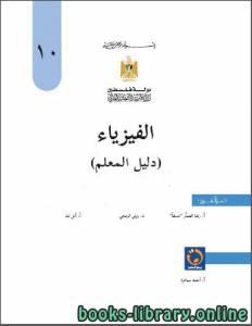 قراءة و تحميل كتاب دليل المعلم فيزياء الصف العاشر ـ الفصل الأول والثاني فلسطين منهاج جديد PDF