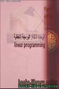 قراءة و تحميل كتاب ملف البرمجة الخطية PDF