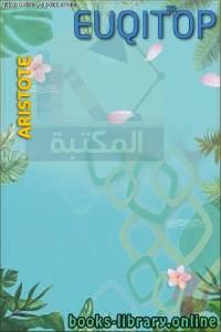 قراءة و تحميل كتاب POÉTIQUE PDF