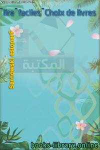قراءة و تحميل كتاب Choix de livres « faciles à lire » PDF