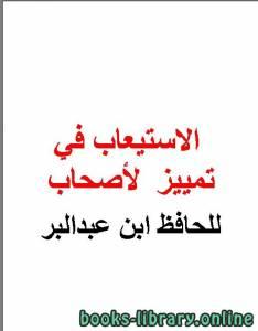 قراءة و تحميل كتاب الاستيعاب في تمييز الأصحاب ج1 PDF