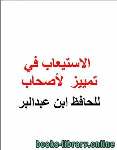 قراءة و تحميل كتاب الاستيعاب في تمييز الأصحاب ج6 PDF