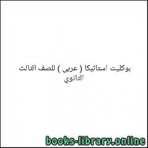 قراءة و تحميل كتاب بوكليت استاتيكا ( عربى ) للصف الثالث الثانوى  PDF