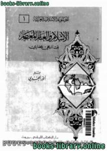 قراءة و تحميل كتاب  الإسلام والعالم المعاصر بحث تاريخي حضاري PDF