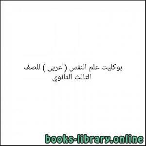 قراءة و تحميل كتاب بوكليت علم النفس ( عربى ) للصف الثالث الثانوى  PDF