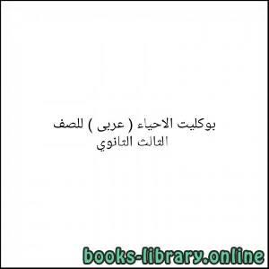 قراءة و تحميل كتاب بوكليت احياء ( عربى ) للصف الثالث الثانوى  PDF