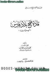 قراءة و تحميل كتاب قادة فتح بلاد فارس إيران* PDF