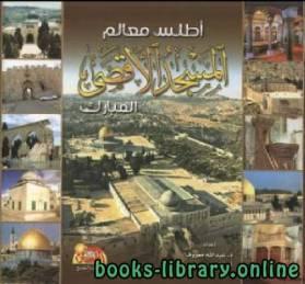 قراءة و تحميل كتاب أطلس معالم المسجد الأقصى المبارك نسخة مصورة PDF