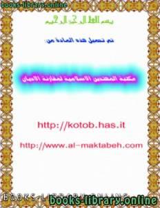 قراءة و تحميل كتاب  الغزو اللاتيني في (كردستان العراق) PDF