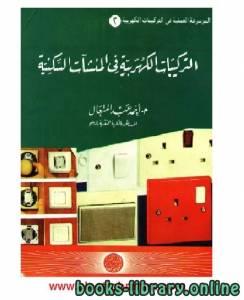 قراءة و تحميل كتاب التركيبات الكهربية في المنشآت السكنية PDF