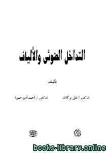 قراءة و تحميل كتاب التداخل الضوئي والألياف Book interferometric fiber PDF