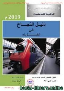 قراءة و تحميل كتاب دليل النجاح في الفيزياء ثاني عشر توجيهي فلسطين  PDF