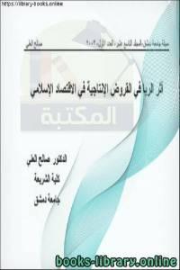 قراءة و تحميل كتاب أثر الربا في القروض الإنتاجية في الاقتصاد الإسلامي PDF